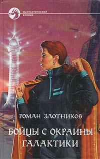 Бойцы с окраины галактики   Злотников Роман Валерьевич #1