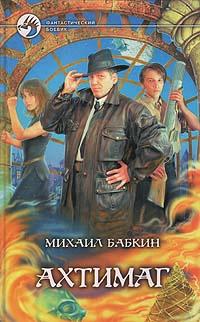 Ахтимаг | Бабкин Михаил Александрович #1