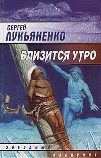Близится утро | Лукьяненко Сергей Васильевич #1