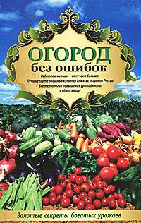 Огород без ошибок. Золотые секреты богатых урожаев #1