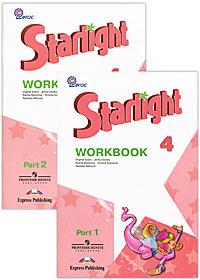 starlight 4 класс workbook скачать бесплатно
