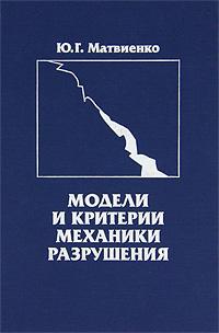 Модели и критерии механики разрушения #1
