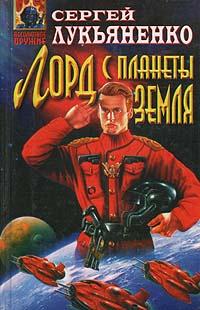 Лорд с планеты Земля | Лукьяненко Сергей Васильевич #1