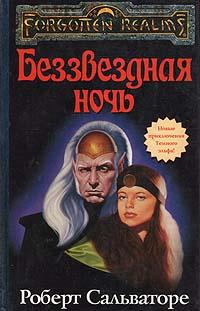 Беззвездная ночь   Сальваторе Роберт А., Фурсикова Евгения  #1