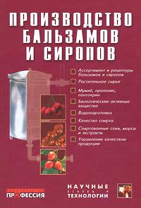 Производство бальзамов и сиропов | Егорова Е. Ю., Школьникова Марина Николаевна  #1
