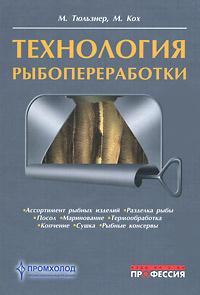 Технология рыбопереработки   Тюльзнер М., Кох М. #1