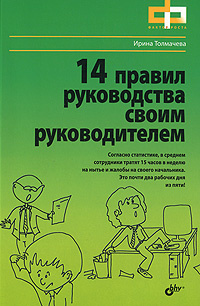 14 правил руководства своим руководителем #1