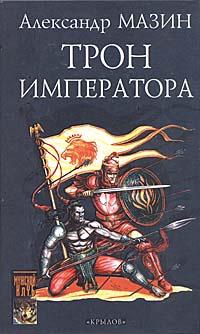Трон Императора   Мазин Александр Владимирович #1