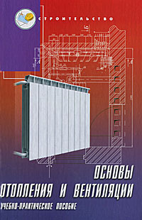 Основы отопления и вентиляции | Штокман Евгений Александрович, Скорик Татьяна Александровна  #1