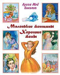 Маленькие женщины. Хорошие жены | Олкотт Луиза Мэй #1