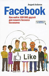Facebook. Как найти 100 000 друзей для вашего бизнеса бесплатно | Албитов Андрей  #1