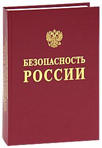 Безопасность России. Анализ риска и проблем безопасности. В 4 частях. Часть 3. Прикладные вопросы анализа #1