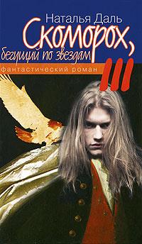 Скоморох, бегущий по звездам. Книга III. Планета Смерть - Планета Жизнь - Луна - Земля   Даль Наталья #1