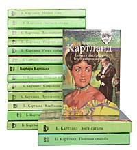 Барбара Картланд (комплект из 16 книг) #1