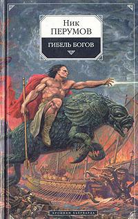Гибель Богов: Хроники Хьёрварда. Книга 1 | Перумов Николай Даниилович  #1