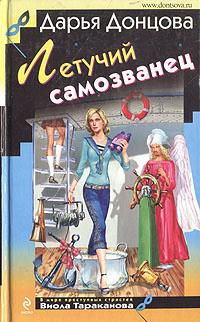Летучий самозванец   Донцова Дарья Аркадьевна #1