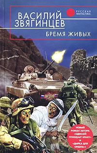 Бремя живых | Звягинцев Василий Дмитриевич #1
