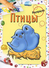 Птицы. Раскраска | Березовская Ирина, Бегоза Мила Семеновна  #1
