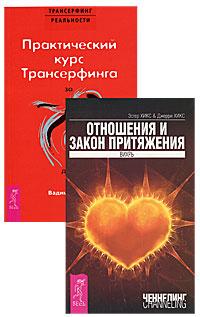 Практический курс Трансерфинга за 78 дней. Отношения и Закон Притяжения. Вихрь (комплект из 2 книг)  #1