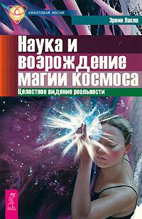 Наука и возрождение магии космоса. Целостное видение реальности  #1
