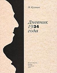 Дневник 1934 года #1