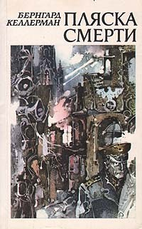 Пляска смерти   Келлерман Бернгард #1