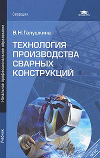 Технология производства сварных конструкций #1