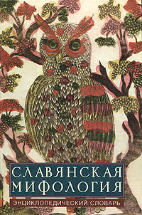 Славянская мифология. Энциклопедический словарь #1