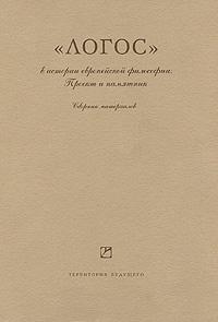 """""""Логос"""" в истории европейской философии. Проект и памятник  #1"""