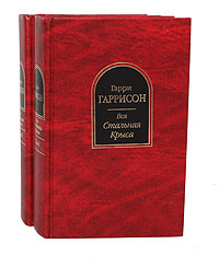 Вся Стальная Крыса (комплект из 2 книг)   Гаррисон Гарри Максвелл  #1