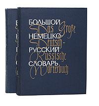 Большой немецко-русский словарь (комплект из 2 книг) #1