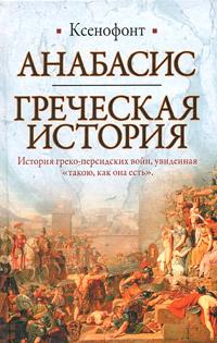 Анабасис. Греческая история #1