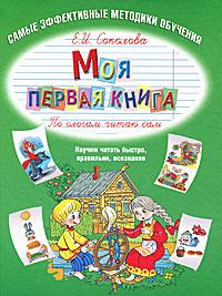 Моя первая книга. По слогам читаю сам | Соколова Елена Ивановна  #1