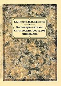 R-Словарь-каталог химических составов минералов #1
