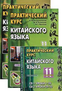 Практический курс китайского языка (комплект из 2 книг + 2 CD) | Кондрашевский Александр Федорович, Румянцева #1