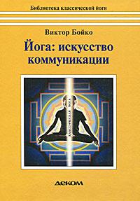Йога. Искусство коммуникации #1