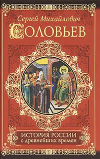 История России с древнейших времен #1