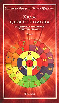 Храм царя Соломона. Магическая биография Алистера Кроули. В 2 томах. Том 1  #1