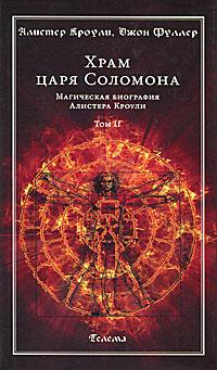 Храм царя Соломона. Магическая биография Алистера Кроули. В 2 томах. Том 2  #1