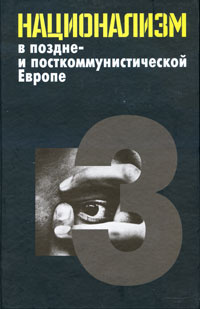 Национализм в поздне- и посткоммунистической Европе. В 3 томах. Том 3. Национализм в национально-территориальных #1