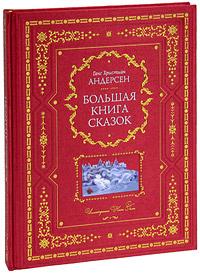 Большая книга сказок (подарочное издание) #1