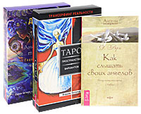 Трансерфинг реальности (комплект из 3 книг + 2 колоды карт)  #1