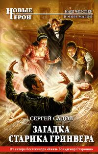 Загадка старика Гринвера | Садов Сергей #1