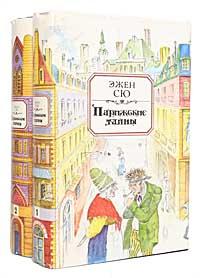 Парижские тайны (комплект из 2 книг) | Сю Эжен #1