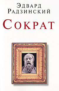 Сократ | Радзинский Эдвард Станиславович #1