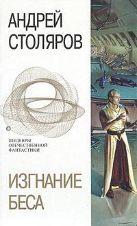 Изгнание беса   Столяров Андрей Михайлович #1