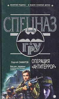 "Операция ""Антитеррор"" | Самаров Сергей Васильевич #1"