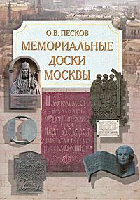 Мемориальные доски Москвы #1