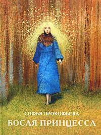 Босая принцесса | Прокофьева Софья Леонидовна #1
