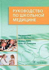 Руководство по школьной медицине. Клинические основы #1